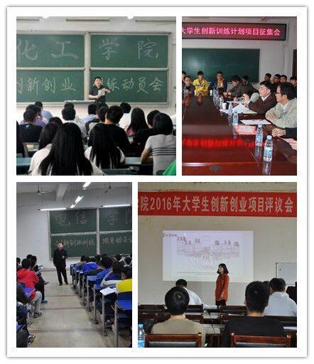 大学生创新创业训练计划项目的实施